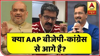 AAP has advantage over BJP-Cong in Delhi? Watch with Sumit Awasthi
