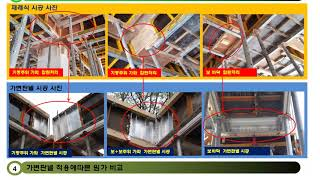 가변판넬합판 땜빵 대체자재 기술자재