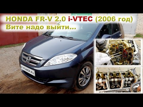 HONDA FR-V (2.0 i-VTEC) - Вите надо выйти...