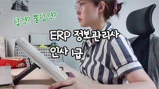 ERP 정보관리사 인사1급 / 시험 공부 / 공부 기…