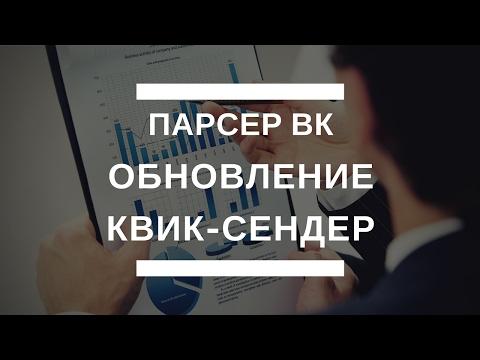 Как парсить группы вк - парсер групп ВКонтакте ОБНОВЛЕНИЕ КВИК-СЕНДЕР.РУС