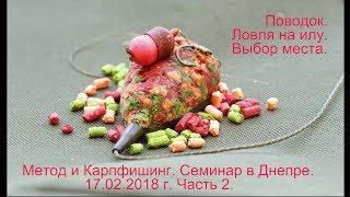 Флэт-Метод. Семинар в Днепре 17.02.2018 г. Часть 2.