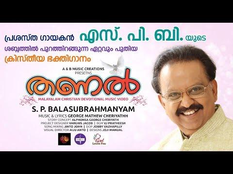new malayalam christian devotional song malayalam christian song s p balasubrahmanyam god loves you god loves you