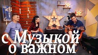 С музыкой о важном | Аркадий Войтюк