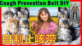 (林平方)臭虫,治病口罩,震惊世界,防止腹泻,止咳的方法,止胃病,教你自制止咳带 (Cure Cough Belt DIY)