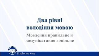 Урок 1. Українська мова 10 клас
