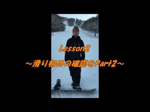 スノボ 初心者vol.86~滑り始めはいつも○○part2~【親父インストラクターより】