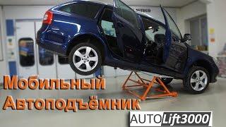 Мобильный автоподъёмник AUTOLIFT 3000(, 2014-09-16T17:53:12.000Z)