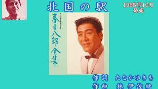作詞 たなかゆきを、作曲 林伊佐緒 1965年10月シングル発売。1994年6月...