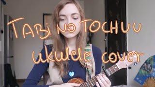 Tabi no Tochuu 旅の途中 (ukulele cover)
