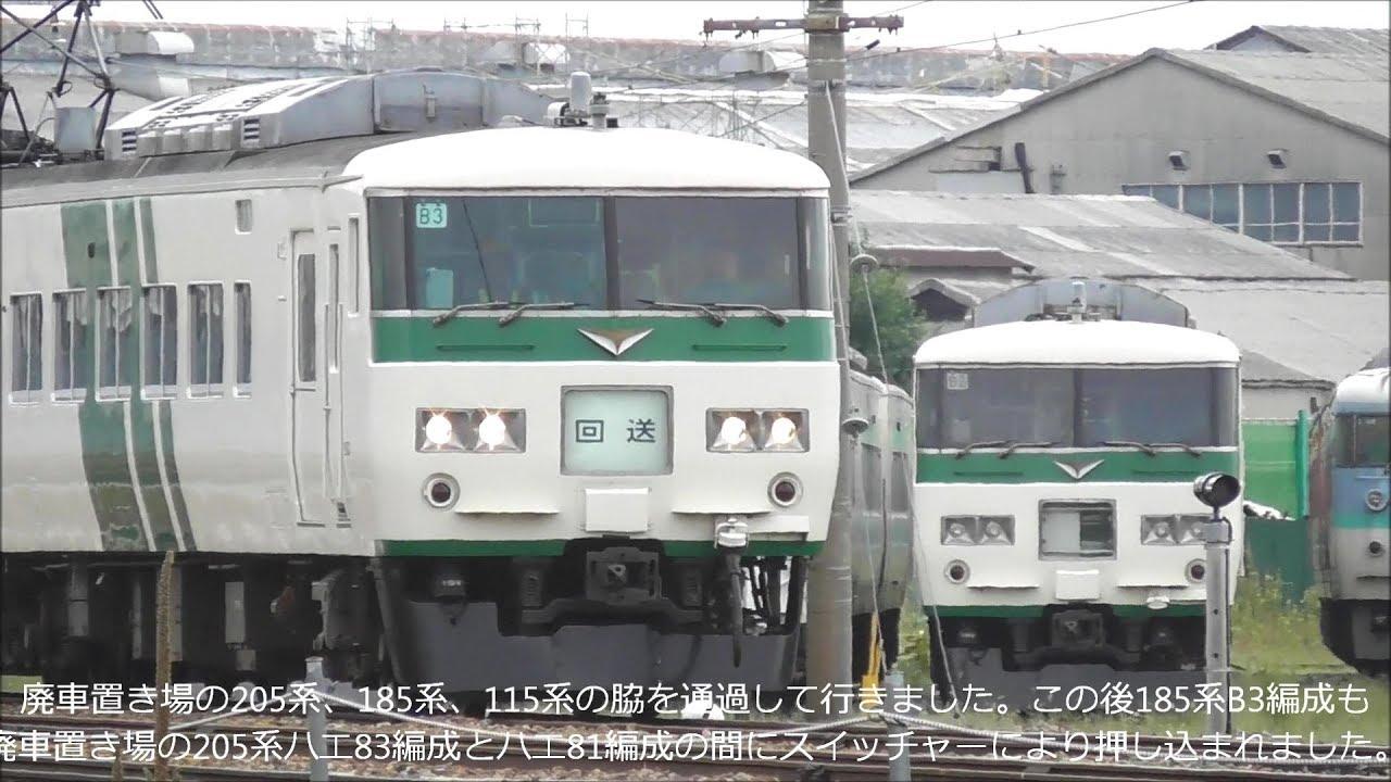 185系 B3編成 長総 廃車置き場に留置される!特急踊り子号などで36年 ...