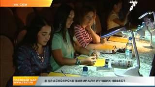 В Красноярске выбирали лучших невест
