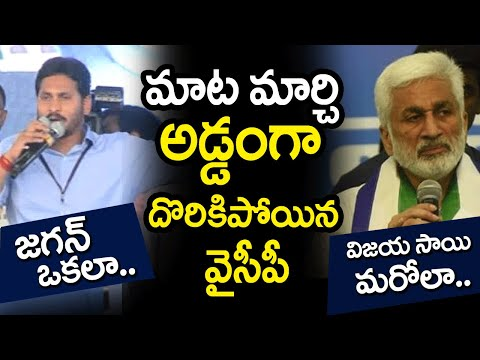 ys Jagan & Vijaya Sai Reddy Booked With Words Change | Janasena Activist Sensational Comments | T T