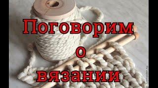 Поговорим о вязании.