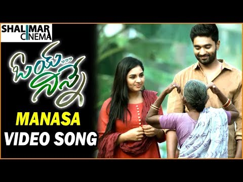 Manasa Manasa Video Song Promo || Oye Ninne Movie || Bharath Margani, Srushti, Sekhar Chandra