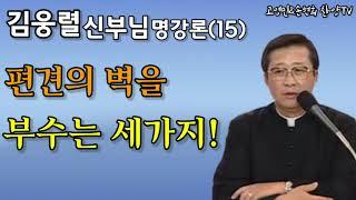 김웅렬신부님 명강의 고영민&손현희 찬양TV
