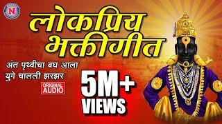 Jaise Jayache Karma Taise   Pahatechi Bhaktigeet   Pralhad Shinde   Marathi Devotional Song
