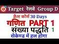 RRB Group D/ Number system math question/30 day crash course /v.imp/Part 1/