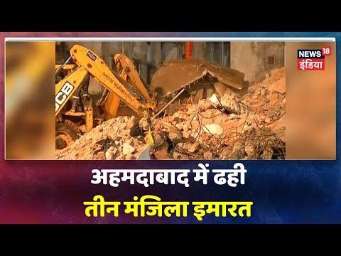 Breaking News: Ahmedabad में गिरी तीन-मंज़िला इमारत, एक आदमी की मौत, कई अब भी फंसे हुए