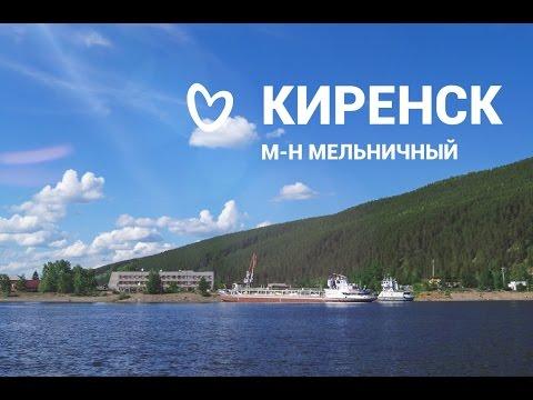 КИРЕНСК. Моя Мелка, дорога домой.