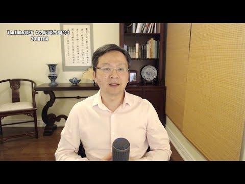 """文昭:刘鹤来美重启谈判成谜;习近平闹""""虚无""""缺席百年峰会"""