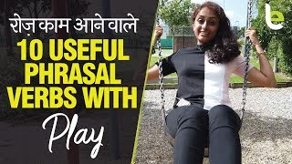 Learn English Phrasal Verbs With Play To Speak Fluently | English Speaking Practice In Hindi