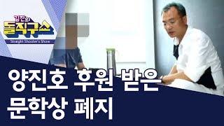 양진호 후원 받은 문학상 폐지 | 김진의 돌직구쇼 thumbnail