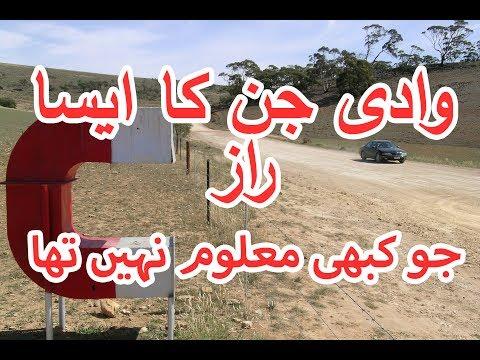 Wadi E Jin Ki Asal Haqeeqat Reality Of Wadi E Jin Saudi Arab