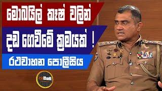 Pathikada, 15.09.2020 Asoka Dias interviews Mr.Indika Hapugoda,SSP Thumbnail