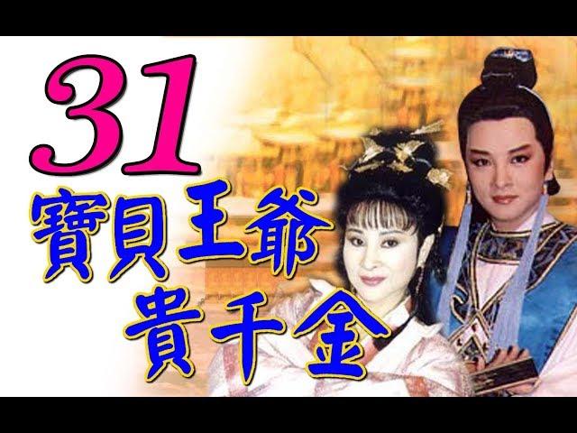 歌仔戲『寶貝王爺貴千金』第31集(黃香蓮 許秀年 陳小咪 廖麗君)_1993年