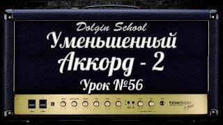 Уменшенный аккорд (2) - Уроки игры на электрогитаре №56  Dolgin School