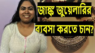 How to Start Oxidised Jewellery Business? Junk Jewellery Business Course