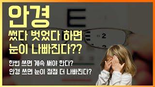 안경 썼다 벗었다 하면 시력 나빠진다? 안경에 대한 몇…
