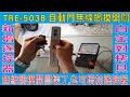 TRE 503B 自動門無線觸摸開關,可自行新增遙控器,請用白金對拷貝自行拷貝,無線觸摸開關壞了,也可增加遙控器
