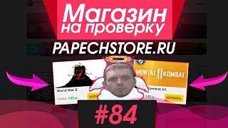 #84 Магазин на проверку   Papechstore.ru (КРУТОЙ МАГАЗИН ПАПИЧА?) ПАПИЧ ОТКРЫЛ ЛУЧШЕЕ КАЗИНО ИГР?!