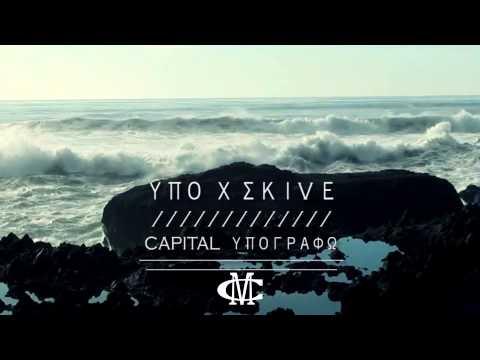 Ypoxthonios X Skive capital ypografw