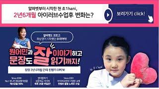 알파벳부터시작한 6세 어린이화상영어 장장 2년 6개월간…