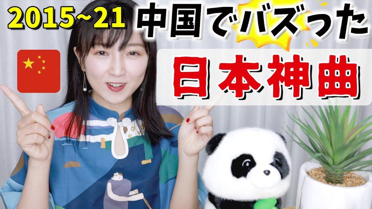 【意外と知らない】中国で神曲になった日本の歌!何曲知ってる?