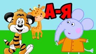 Алфавит от А до Я Учим алфавит и разных животных