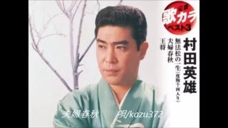 村田英雄 1967年 夫婦春秋を唄ってみました。