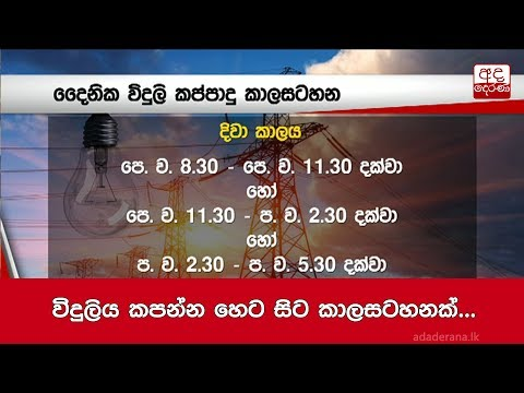 Electricity cut from tomorrow - 24-03-2019