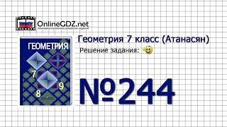 Задание № 244 — Геометрия 7 класс (Атанасян)
