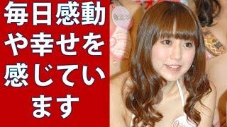 中村知世、第1子妊娠を発表「毎日感動や幸せを感じています」