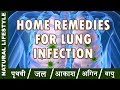 Cure for lungs infection reason and home remedies