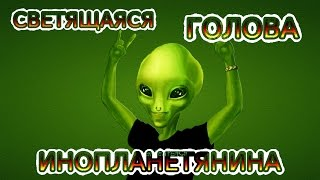Как сделать светящуюся голову инопланетянина из папьемаше