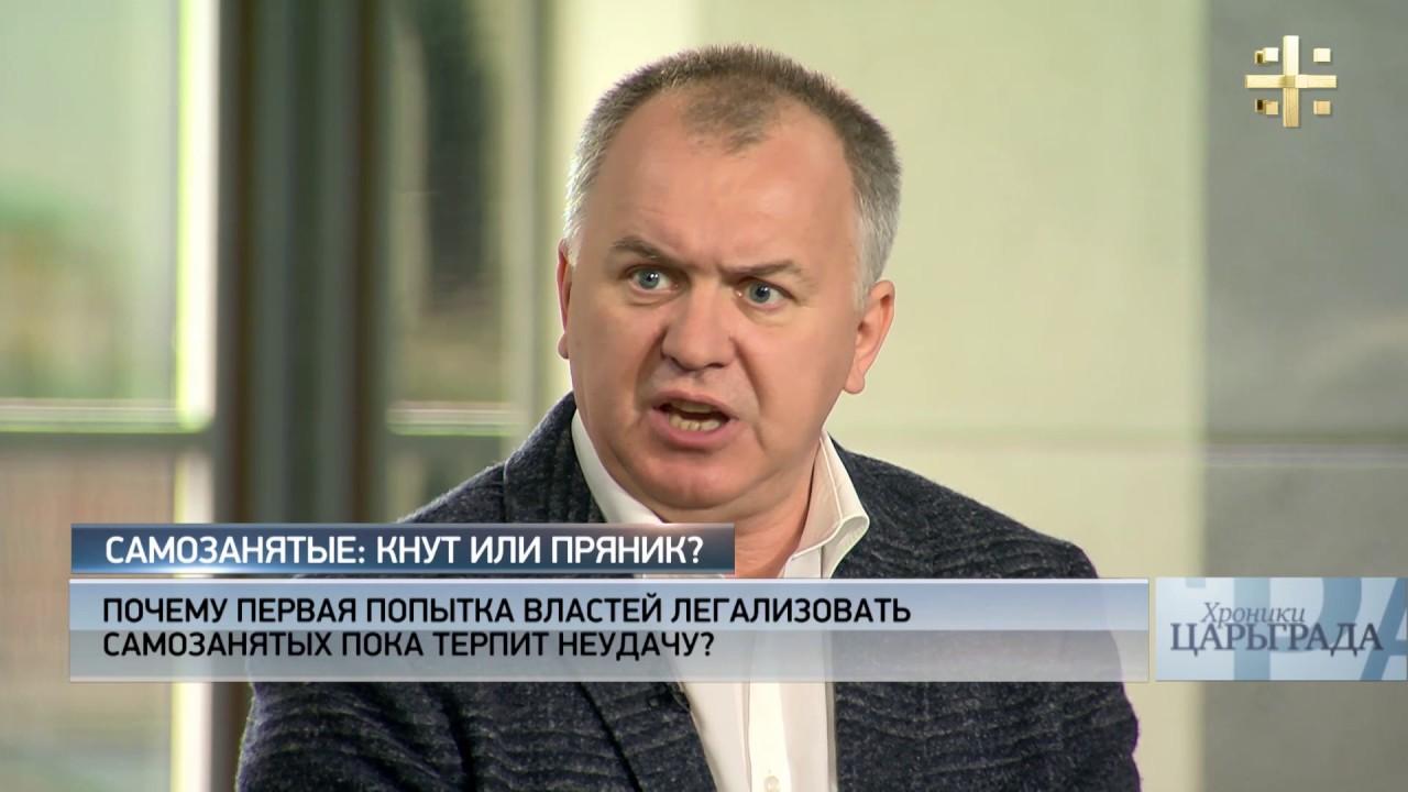 Хроники Царьграда: Самозанятые - кнут или пряник?