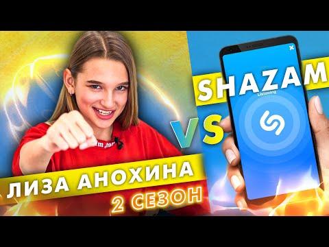 ЛИЗА АНОХИНА против SHAZAM | Шоу ПОШАЗАМИМ
