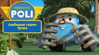 Робокар Поли - Любимые серии Трэки | Поучительный мультфильм