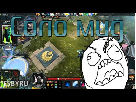 видео: Дота 2 - Соло игрок-мидер бомбит
