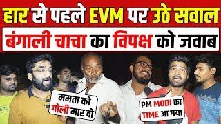 Public on EVM Politics | हार से पहले बौखलाई विपक्ष EVM पर उठाए सवाल तो जनता ने दिया मुंहतोड़ जवाब |